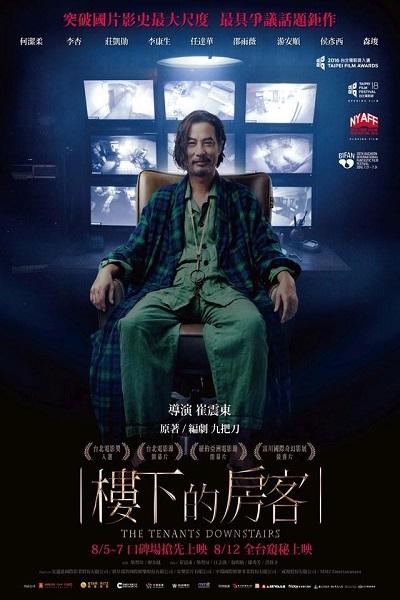 愛兔子的事 樓下的房客國際中文版海報(圖:安邁進國際影業)  02 小