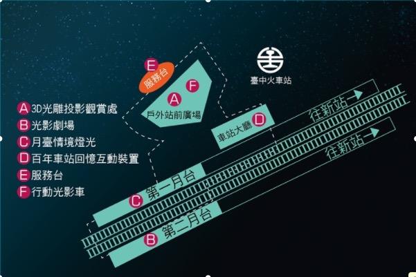 火車站活動地圖.jpg