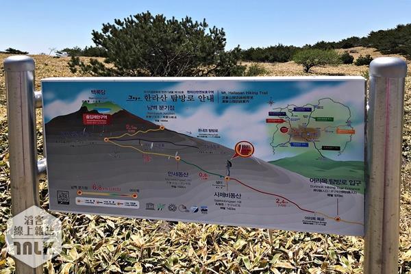 漢拏山國立公園解說牌