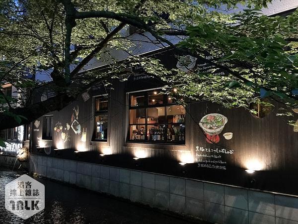 木屋町臨川餐廳