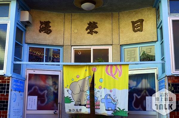 傳統澡堂「日榮湯」