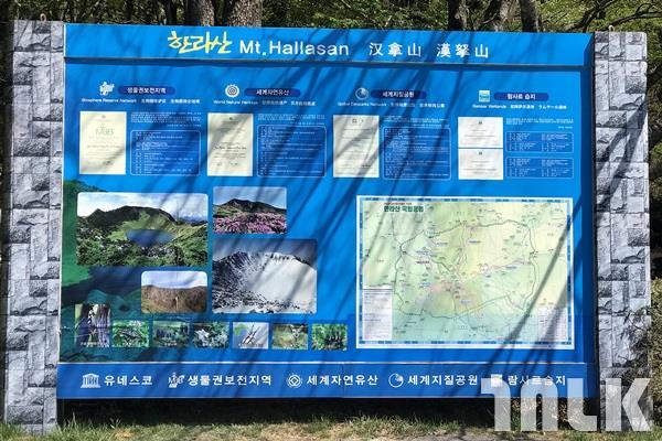 漢拏山國立公園歡迎牌