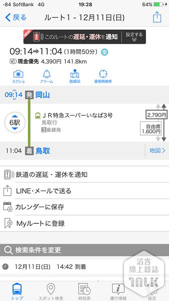 APP列車時刻表
