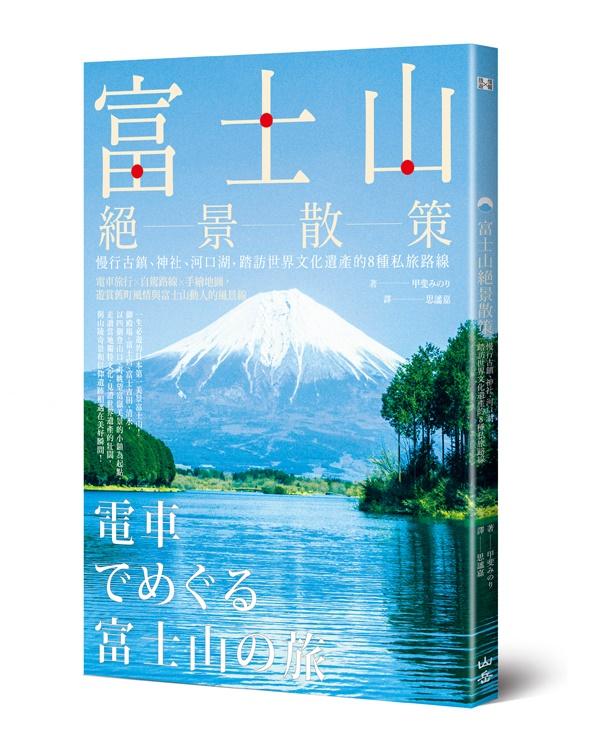 立體書封(寬600)_富士山絕景散策_山岳文化.jpg