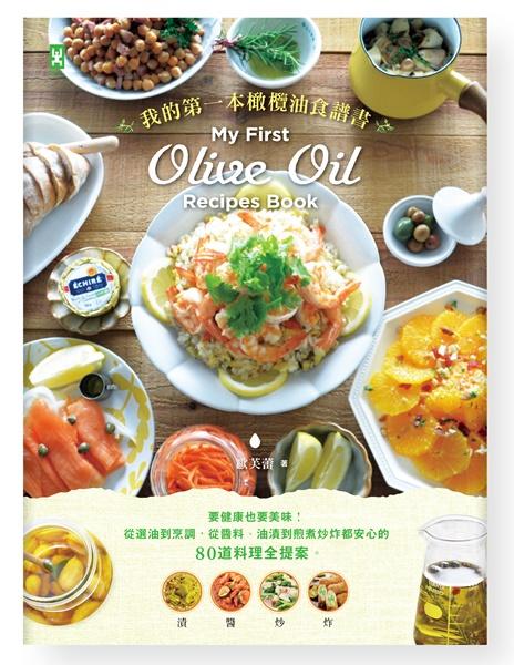 (野人)我的第一本橄欖油食譜書(300dpi書封).jpg