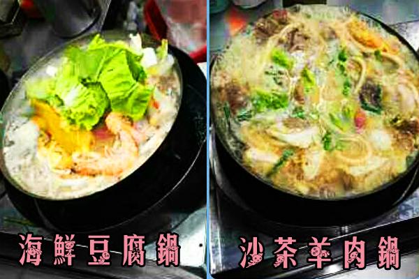 沙茶羊肉鍋.jpg