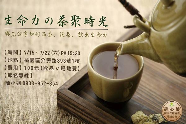 靜心品茗擁有生命力の茶.jpg
