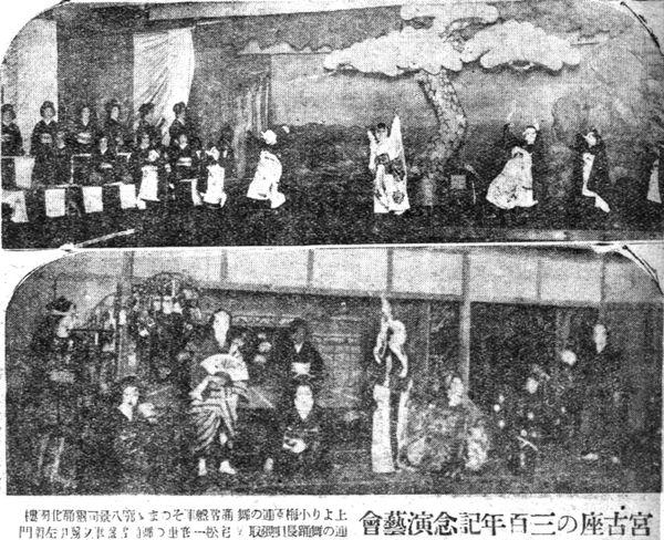 圖版2- 宮古座三百年紀念演藝會 1.jpg