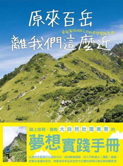 百岳1.jpg