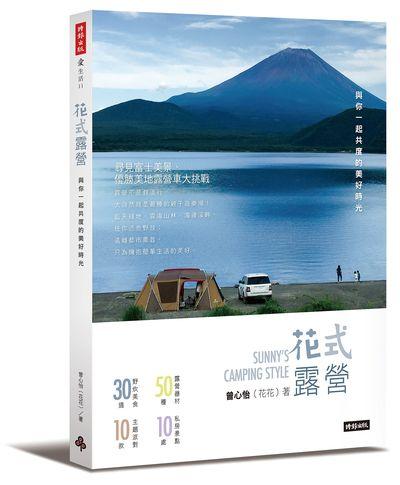 花式露營-立體書 (003).JPG