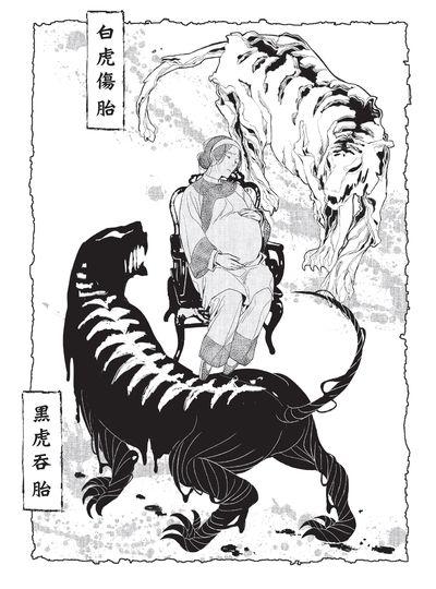 白虎與黑虎:吞胎.jpg
