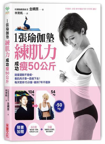 (小檔)一張瑜伽墊練肌力,成功瘦50公斤@立體書封.jpg