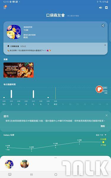 Galaxy-Tab-S7 遊戲中心.jpg