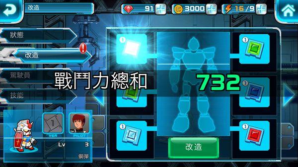 《LINE 鋼彈大亂鬥》 (1).jpg