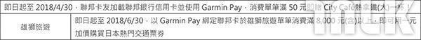 【新聞稿】全台首發跨通路支付平台Garmin-Pay正式上線-4.jpg