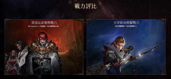 03-《天堂M》中文版官方網站.jpg