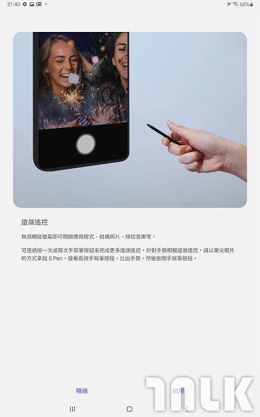 Galaxy-Tab-S7 S PEN 設定2.jpg