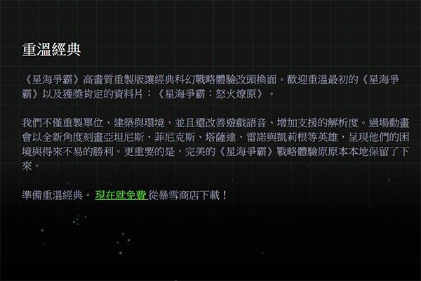 星海爭霸02.jpg