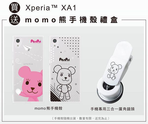 Xperia XA1Momo 熊專屬保護殼以及Momo 熊三合一廣角鏡頭。.jpg