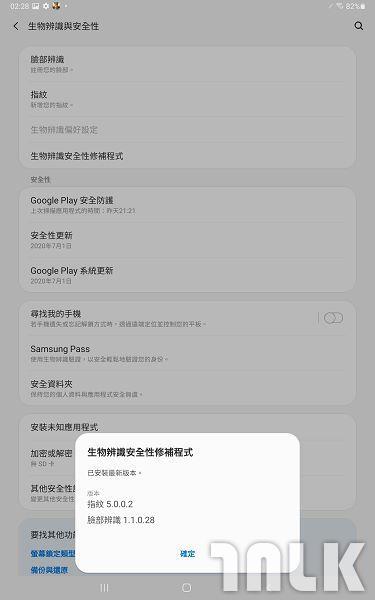 Galaxy-Tab-S7 生物辨識.jpg