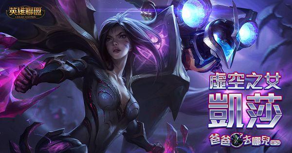 《英雄聯盟》全新英雄「虛空之女」凱莎.jpg