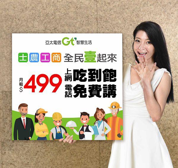 亞太電信雙飽499快閃延長 士農工商一起來申辦.jpg