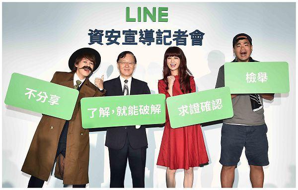 2018 年LINE資安宣導活.jpg