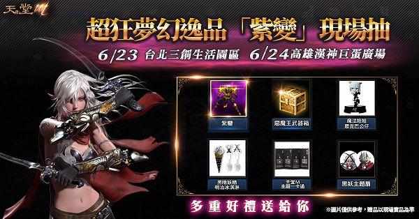 05- 《天堂M》於本周末6.23、6.24兩日舉辦實體活動.jpg