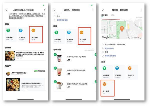 LINE SPOT「點餐外帶」需店家資訊註明「點餐」才有提供服務.jpg