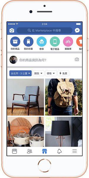 Facebook用戶能利用Marketplace更輕鬆地探索附近商品.jpg