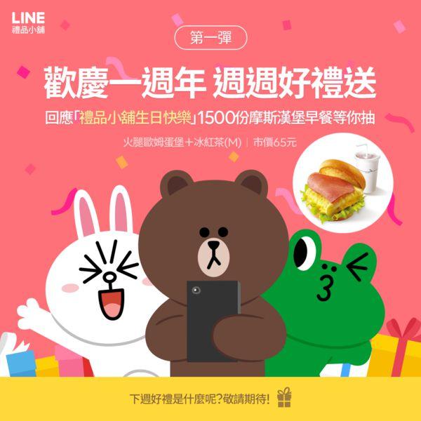 【圖一】LINE禮品小舖慶週年於官方帳號舉辦四波抽獎活動.jpg