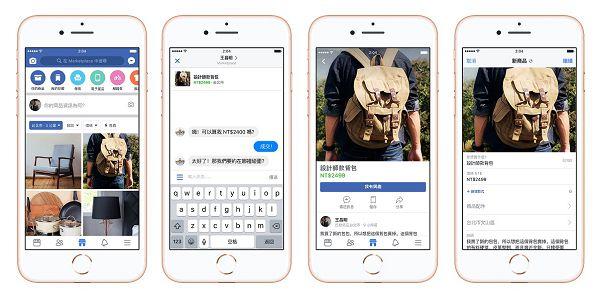 Facebook宣布Marketplace功能正式在台上線.jpg