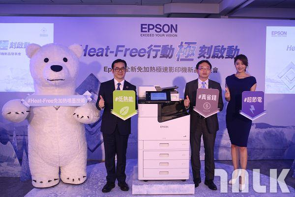 Epson全新免加熱極速影印機進化上市.jpg