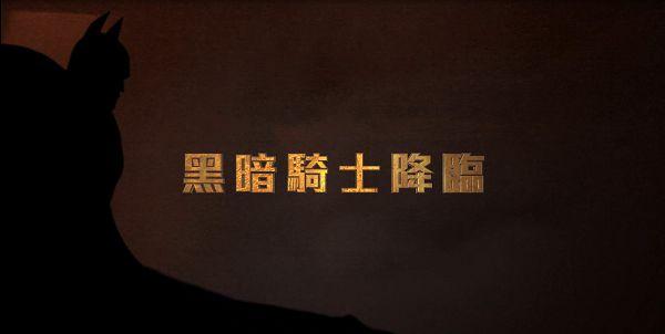 黑暗騎士降臨《Garena傳說對決》.jpg