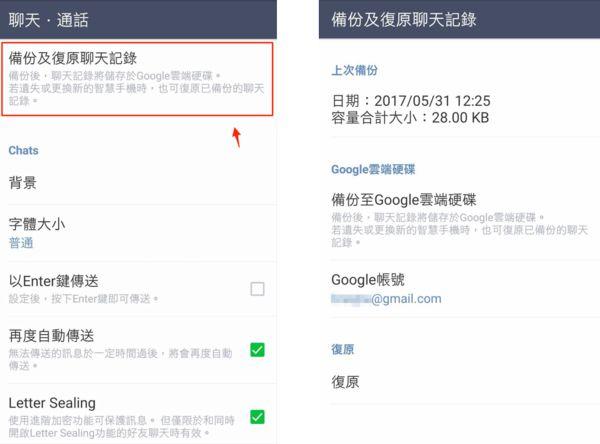 【圖一】Android用戶只要將LINE升級至7.5.0.jpg