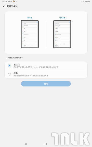 Galaxy-Tab-S7 動態設定 120 HZ.jpg
