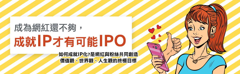 網紅 IPO