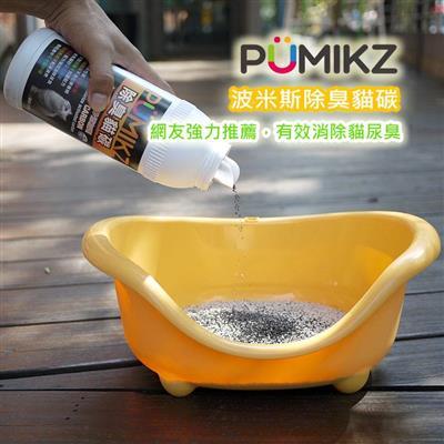 【除臭專家】PUMIKZ波米斯除臭貓碳 ❖兩瓶↑免運+送波咪貓鬚盒