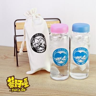 【蔡阿嘎】萬用玻璃水瓶(含帆布袋)|熱賣中