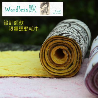 獨家文創品【Wordless默】花漾水默-舒膚運動毛巾|兩條免運❤現貨