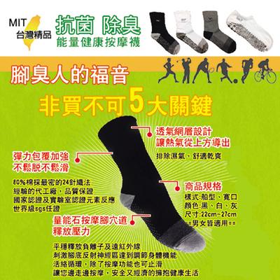 【京美】能量健康按摩襪