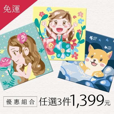 數字油畫(勇氣女孩/放鬆時刻/玫瑰女孩)(20x20cm)|三入優惠&免運組