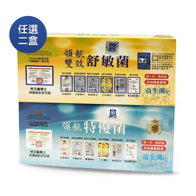 2盒9折組|領航特優菌(藍色) / 領航雙效舒敏菌(黃色) 任選