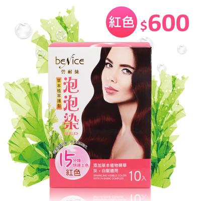 Benice 草本植萃護髮泡泡染(紅色1盒)