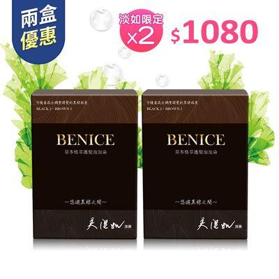 Benice 草本植萃護髮泡泡染(任選2盒優惠組)