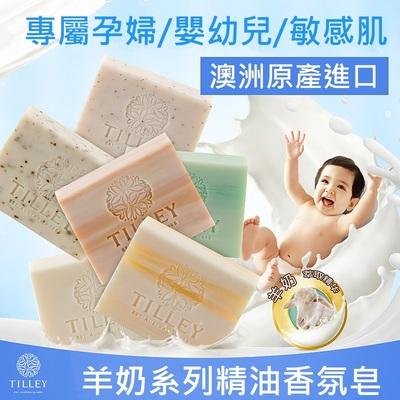 【澳洲原產|天然精油】Tilley羊奶系列精油香氛皂