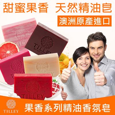 【澳洲原產|天然精油】Tilley果香系列精油香氛皂