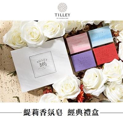 【澳洲原產|天然精油】Tilley精油香氛皂經典禮盒