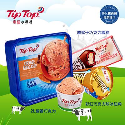 TipTop帝紐冰淇淋-紐西蘭第一品牌 超值免運優惠組合750元【6種組合】.