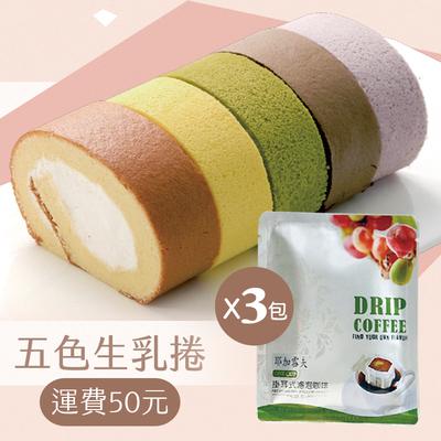 【預購】五色生乳捲搭配咖啡包-1條蛋糕+咖啡包3包
